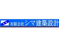 株式会社シマ建築設計