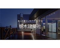 株式会社栃木建築社