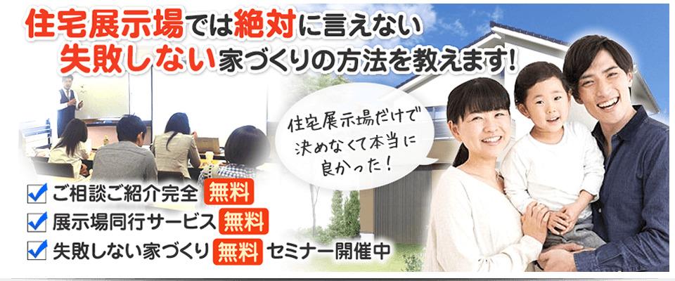 栃木県内の住宅展示場同行サービス