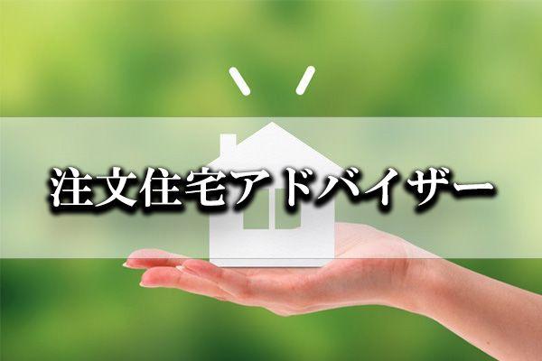 栃木県内の注文住宅アドバイザー