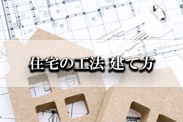 住宅の工法